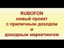 RUBOFON ( рубофон) регистрация как сделать работу