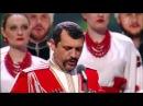 Матушка Добрынюшке наказывала - Кубанский казачий хор