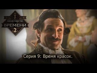 Министерство времени. 2 сезон 9 серия.