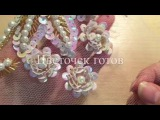 Вышивка по сетке бисером, жемчугом и пайетками. Декор свадебного платья.