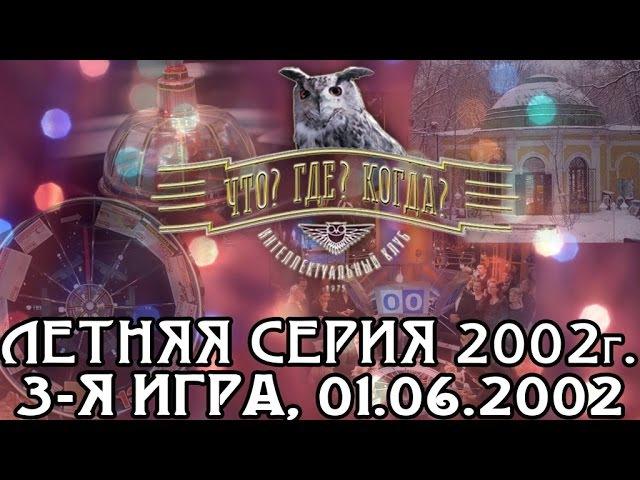 Что Где Когда Летняя серия 2002г 3 я игра от 01 06 2002 интеллектуальная игра
