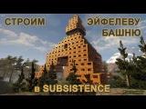 Эйфелева башня посреди леса в Subsistence