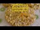 Кулинария Быстро и Вкусно Заморозка баклажанов синеньких