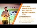 Опасность близкородственных браков клонирование и ГМО Андрей Афанасьев РНА