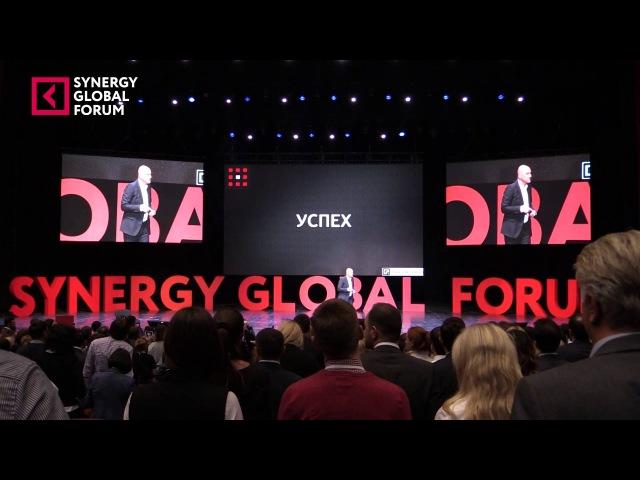Университет СИНЕРГИЯ | Радислав Гандапас | Полное выступление на Synergy Global Forum 2015