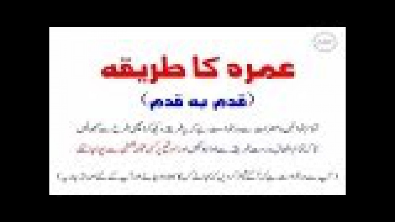 Umrah guide step by step complete in urdu