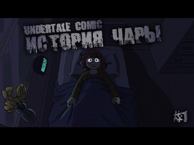 (undertale comic) История Чары 1 | Русский дубляж [RUS]