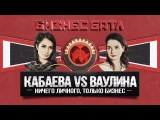 Бизнес Батл 4. Женщины в Бизнесе - За и Против. Кабаева VS Ваулина