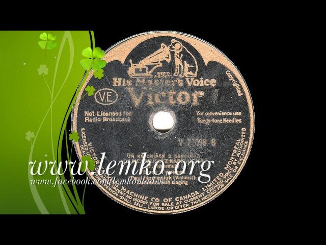 1933р.Коломийки .Євген Жуковський .- Варвара сіно крала .Дует з Марією Гуменюк.- Ой не смійся з капелюха
