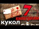 7 килограмм кукол Монстер Хай БЫСТРЫЙ КОНКУРС Распаковка посылки