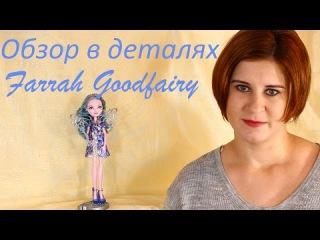 Обзор куклы Фарра Гудфэйри школы Долго и счастливо / Farrah Goodfairy Ever Ater High (DHF93)