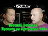 Евгений Лебедев / Прогноз на категорию 100+