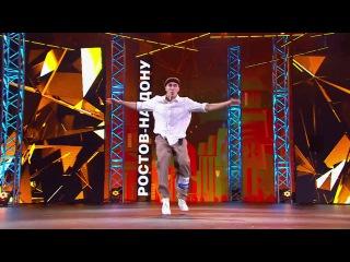 Танцы: Илья Рыбальченко (Non Cadenza - Танцуй) (сезон 3, серия 5)