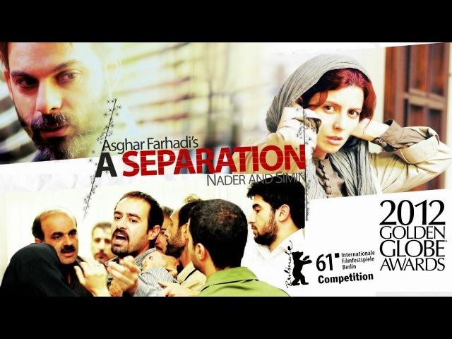 Иранский фильм Развод Надера и Симин 2011 HD | Divorce of Nader and Simin 2011 HD