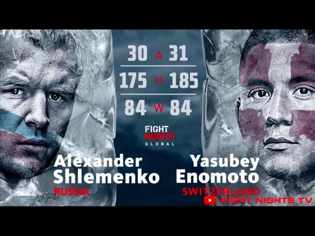 Александр Шлеменко vs. Ясубей Эномото