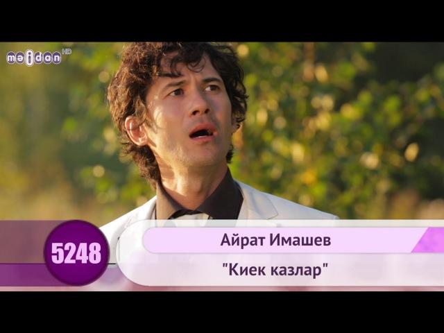 Айрат Имашев - Киек казлар | HD 1080p