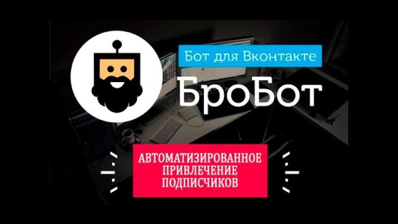 Бробот. Привлечение подписчиков на автомате. Brobot - аналог VKbot