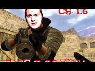 Пародия на клип Хованского - Батя в Здании (Counter-Strike)