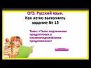 ОГЭ Русский язык Задание 13 Типы подчинения придаточных в сложноподчиненном предложении