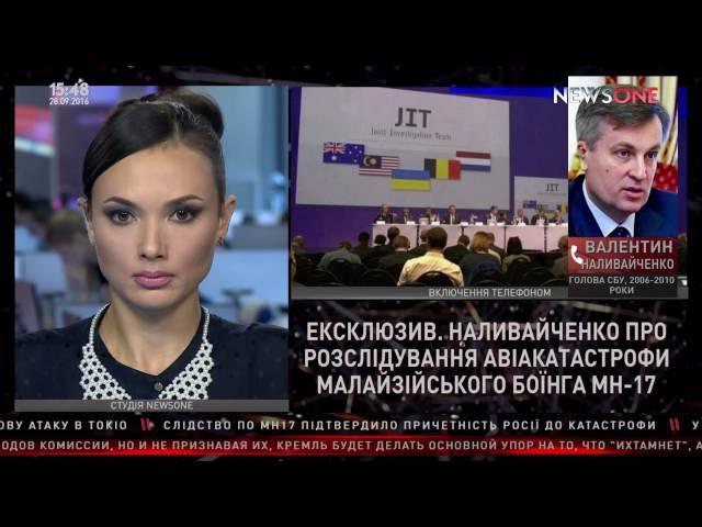 Наливайченко о сбитом Boeing: препятствование Л/ДНР следствию и мародерство нужно расследовать!