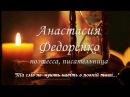 Та слів не чують навіть в повній тиші Анастасія Федоренко