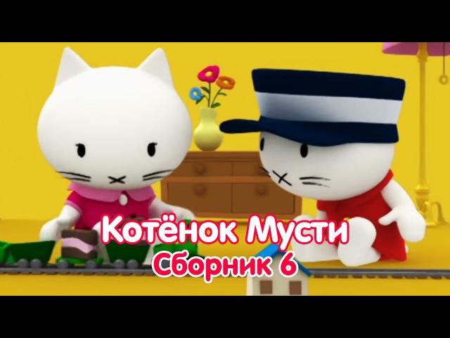 Мультфильмы про котенка - Котёнок Мусти - все серии про машинки и паровозики подр...