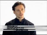 Белая студия. Сергей Полунин (2017)