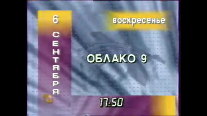 Программа передач и конец эфира (ТВ Центр, 05.09.1998)