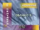 Программа передач и конец эфира ТВ Центр 05 09 1998