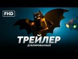 DUB  Трейлер 4 Лего Фильм Бэтмен  The Lego Batman Movie 2017