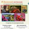 Весенний интенсив от художника Ольги Базановой