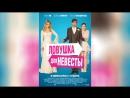 Ловушка для невесты (2011) | The Decoy Bride