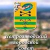 Петрозаводский городской Совет