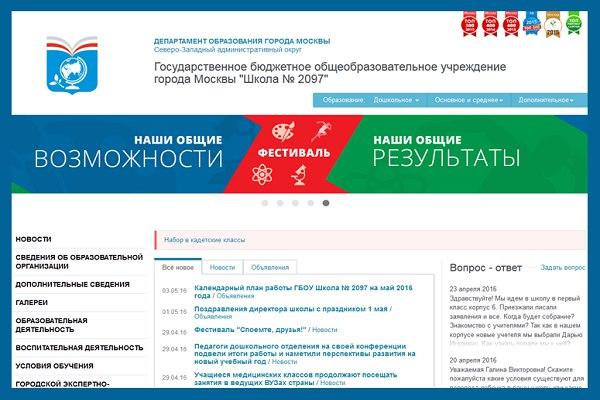 """Официальный типовой сайт ГБОУ г. Москвы """"Школа № 2097"""""""