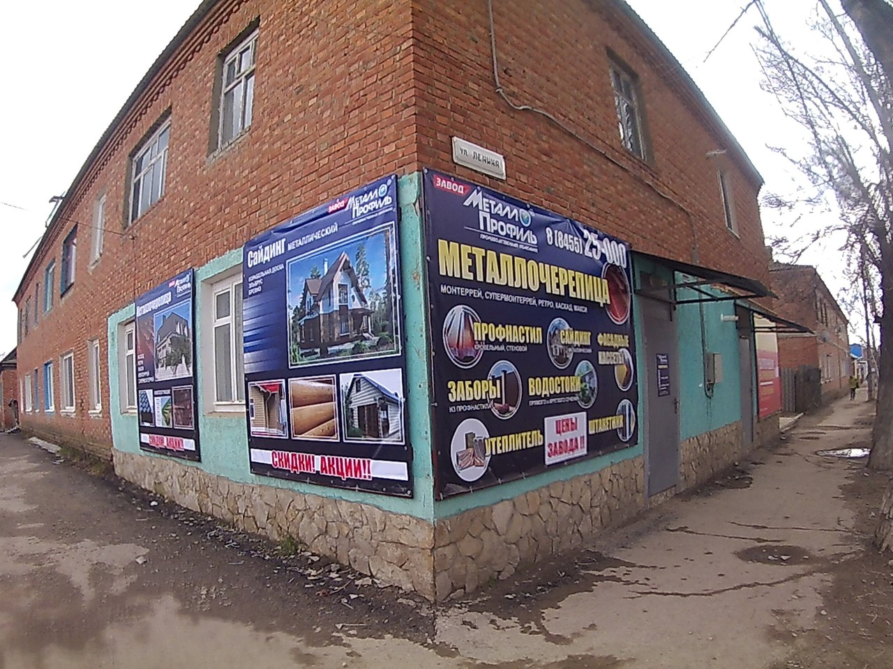 Офис продаж «Металлопрофиль»