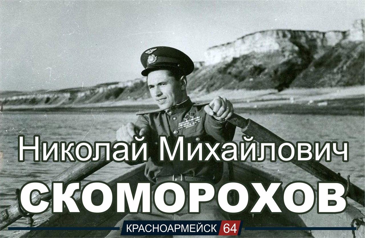 Николай Михайлович Скоморохов