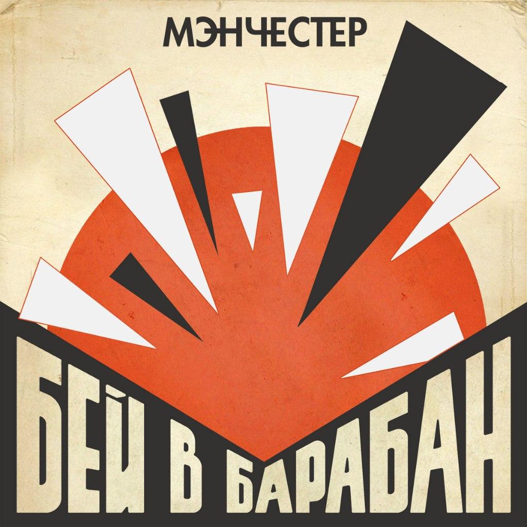 Дебютный альбом московских рокеров МэнЧеСтер