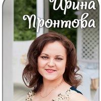 Ирина Пронтова