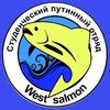 """СПО """"West Salmon"""""""