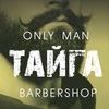 Barbershop Taiga