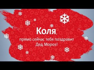 С Новым Годом, Коля!