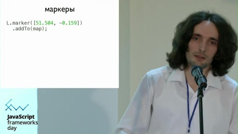 Владимир Агафонкин — Создание интерактивных карт с Leaflet