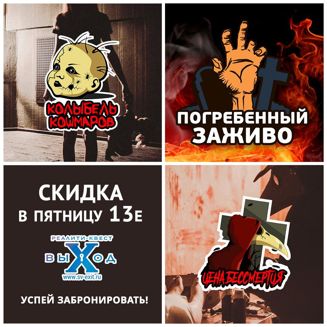 Акции и скидки на квесты #Москва  Пятница 13 уже завтра! Кто-то боится её, кто-то относится, как к самому обычном�...