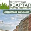 """Недвижимость СПб и ЛО """"Петербургский Квартал"""""""