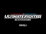 The Ultimate Fighter 25 сезон 4 серия