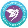 Центр коррекции веса Ларисы Ивановой