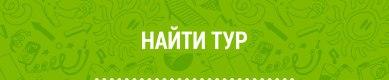 pegastour.ru/#flight-and-tours-search