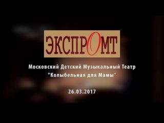 """Студия Театра Экспромт - Песня """"Колыбельная для Мамы"""" ()"""