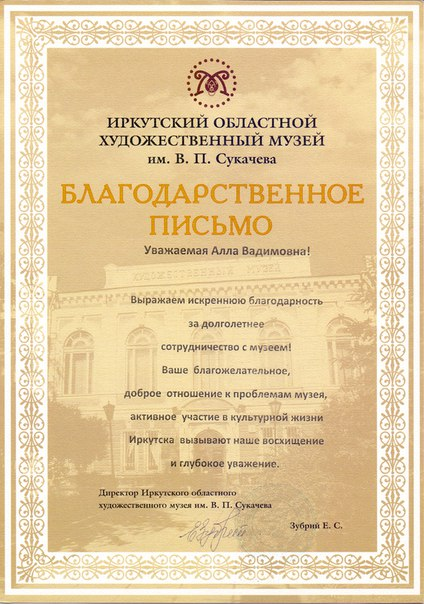 Письмо от Иркутского музея