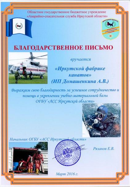 Письмо от АСС Ирк.обл.